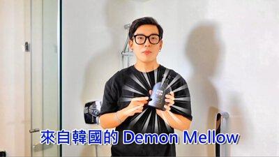 姜勳推薦洗髮精Demon Mellow