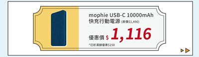 mophie, Powerstation USB-C, 快充行動電源,10000mAh,