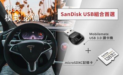 TESLA特斯拉 USB 哨兵模式 行車紀錄器