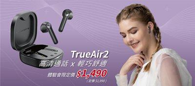 SoundPEATS TrueAir2