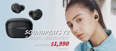 Soundpeats T2