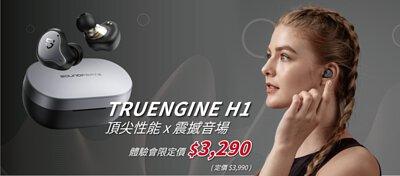 Soundpeats Truengine H1