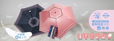 輕量傘,防曬傘,降溫10度傘,涼感傘,抗UV傘,台灣傘布,碳纖維,大傘,折傘