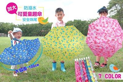 加大,童傘,可愛,安全,哨子,防潑水,抗強風,雨之情