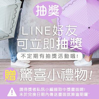 加入LINE好友將會有不定期抽獎活動唷!