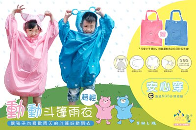 兒童,雨衣,童雨衣,安全,無毒,SGS認證,可愛,超潑水