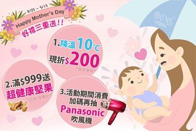 母親節,寵愛媽咪,降溫,特價,優惠,現折200,晴雨傘,雨傘,陽傘,童傘,大傘面,超殺,必買,推薦,雨之戀,雨之情