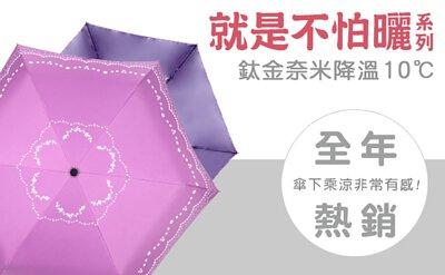 鈦金奈米傘布,降溫十度傘