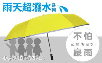 大傘面,防潑水,梅雨季必備傘