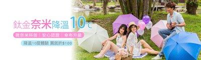 降溫傘現折100元,散熱降溫傘,降10度傘,雨傘,防曬傘,福懋傘,自動傘,體驗價100元