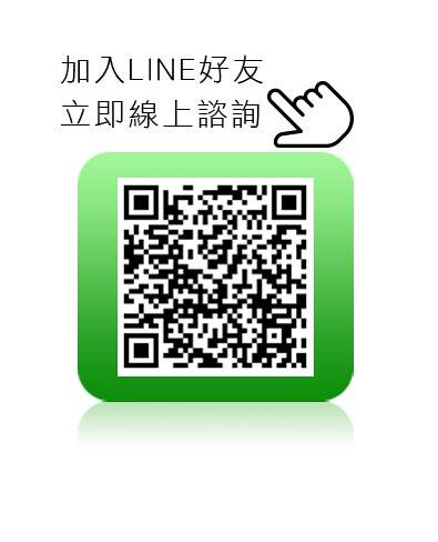 加入LINE好友立即線上諮詢
