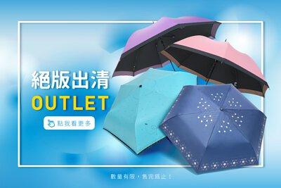 絕版出清,outlet,降溫傘,雨傘,雨衣,兒童雨衣