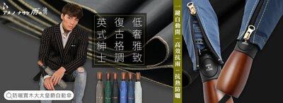 手工實木自動傘,打造有溫度的舒適手感,細緻金線傘布,低奢雅致,手工縫製傘,一針一線扎實 !高效抗雨,一甩即乾,抗熱防曬。大風不怕,彈性結實傘架!超大傘面設計,紳士沈穩,高檔有型 貼心設計:拉鍊布套,雨天防濕收納快速!