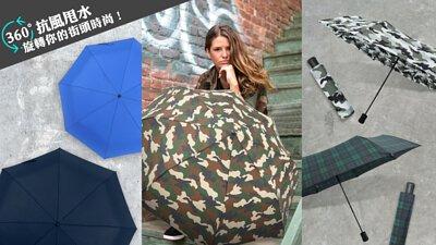 旋轉傘,抗風傘三折傘,雨傘,晴雨傘,大傘,uniqlo,寶雅傘,傘防曬, 品牌傘,雨之情,潑水傘,福懋傘,維修傘,雨傘推薦,雨傘ppt,摺疊傘,UPF50+,熱銷傘,素色傘