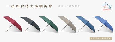 秒收傘,雨傘,木傘,大傘,防曬傘,車用傘,男傘,維修傘,雨傘推薦,自動傘ptt,防曬傘,印刷傘,木質系,廣告傘,雨之情