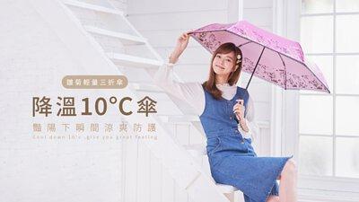 機能性設計,雨傘,雨具,晴雨傘,晴雨兩用,抗UV,防曬,遮陽,防風,自動傘,摺疊傘,降溫傘,防風,輕傘,雨之情,雨之戀,降8度,-8°,降10度,降10℃,降8℃,口袋傘,輕細傘