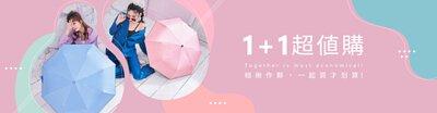 優惠傘,組合傘,兩件組,2支合購,2件雨衣