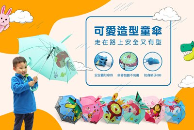 兒童雨傘,兒童雨具,雨傘/雨衣,戶外用品,兒童雨衣各式規格種類!立體可愛造型,走在路上安全有型!安全防刺傷設計(圓形傘珠)小童的最愛,多款造型可選,240g小童輕鬆拿起大步走,雨天不再鬧脾氣開心出門貼心設計:防身哨子安全BBB