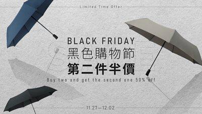 傘,雨傘,第二件,半價,黑色購物節,黑色星期五,Black Friday,感恩節後,黑5,五折,第二件半價,自動傘,折扣,黑色雨傘