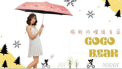 抗UV,防曬,超潑水,輕巧,超輕,抗強風,零透光,抗強風,雨之情,雨之戀,折傘,輕量傘,傘,雨傘,晴雨傘,可愛,熊
