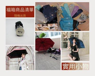 免預購免排隊!2021開運金喜雨傘福箱,福袋|限量福箱加實用小物|雨之情x雨之戀品牌雨傘