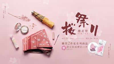 2/25-3/24櫻花祭,選購指定花系列傘兩件,送和風櫻花口罩(5入) ,單筆可累贈,買越多送越多!