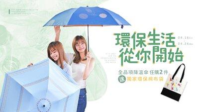環保生活,從你開始. 2021/4/16-4/26購買全品項降溫傘任2件,贈送獨家環保棉布袋1入.雨之戀與你一起愛地球!