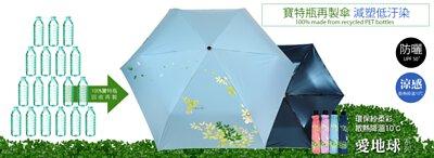 環保紗降溫傘結合輕量耐用、便利的傘骨,追求產品優化同時,注重履行企業社會責任。讓每一位愛用者能受到最貼心細緻的防曬傘