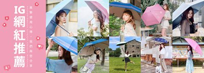 IG網紅雨傘推薦!人氣爆棚超防曬降溫傘 - 日本雨之戀品牌雨傘