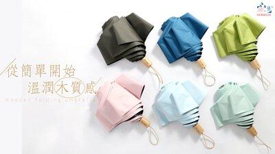 享受風雨後的彩虹與晴天!無印質感|木質折傘,減輕重量|加大傘面,抗光黑膠|遮陽抗曬創新設計,多色任選傘