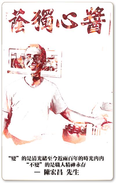 趕食髦 醬心獨蔭 百年醬油職人