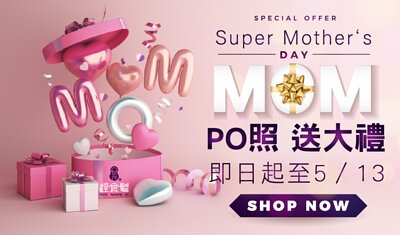 趕食髦2021 Super Mom感恩特別活動