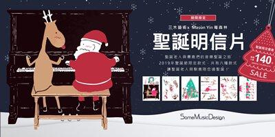 三木藝術 聖誕明信片