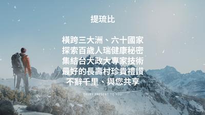提琉比®環遊世界,與您分享長壽村百歲人瑞的健康秘密!