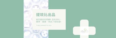 提琉比®長壽村:克菲爾kefir宅配網,給您最好的照顧!