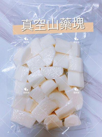 山藥切塊真空包 (300g)