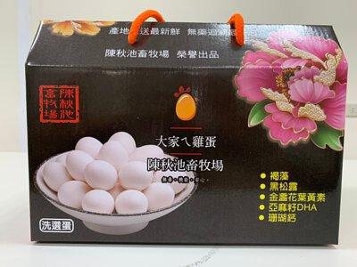 給您營養又好吃的蛋,是我們的堅持!白蛋禮盒包裝典雅大方,送禮自用兩相宜!