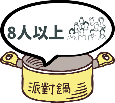 8人以上派對鍋