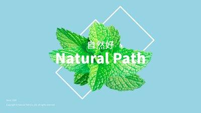 自然好 Natural Path 原萃 草本 衛生棉