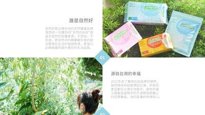 """自然好是台灣在地的天然健康品牌 發想自一句廣告詞""""天然的尚好"""" 透過大自然的資源 不添加、不合成 將自然中精華最珍貴的部分應用在生活每個角落 希望以無負擔的提升更好的生活品質。源自台灣的幸福 所有的產品都在台灣製造 避免外國工廠的不透明與距離上的難處"""