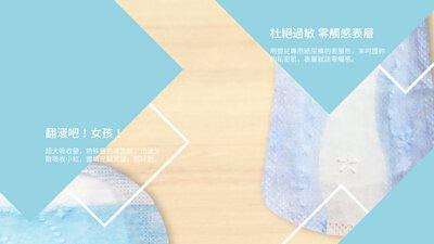 杜絕過敏 零觸感表層 用嬰兒專用紙尿褲的表層布 來呵護妳 的私密肌 衛生棉就該零觸感。翻滾吧!女孩!超大吸收量,特殊藍色導流層,迅速分 散吸收小紅,盡情左翻又滾,超好動。
