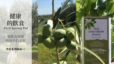 健康 的飲食 義大利特級初榨橄欖油系列產品> 農莊契作直送  從飲食管理 找回健康體態 美的姿態