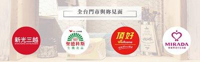Natural Path 自然好 台灣原萃草本衛生棉 全台 聖德科斯有機商店 頂好超市 健康食彩有機商店 新光三越超市 美華泰 與您見面