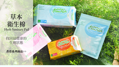 Natural Path 自然好 草本衛生棉 產品系列> 找回健康的生理狀態