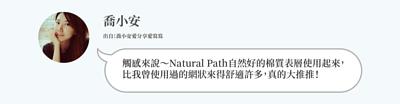 喬小安:觸感來說~Natural Path自然好的棉質表層使用起來, 比我曾使用過的網狀來得舒適許多,真的大推推!