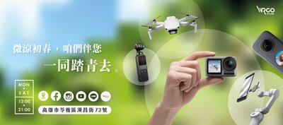 GOPRO,HERO9,DJI,空拍機,手機穩定器,GOPRO9,OSMOACTION,OSMOPOCKET,MINI2,AIR2