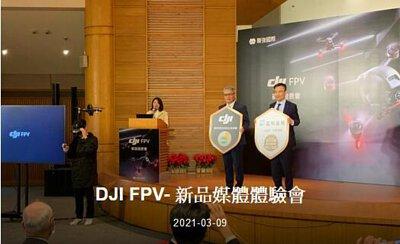 dji,fpv,穿越機,新品發表會,空拍機,第一人稱視角