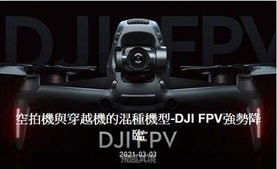 dji,fpv,穿越機,空拍機,第一人稱視角
