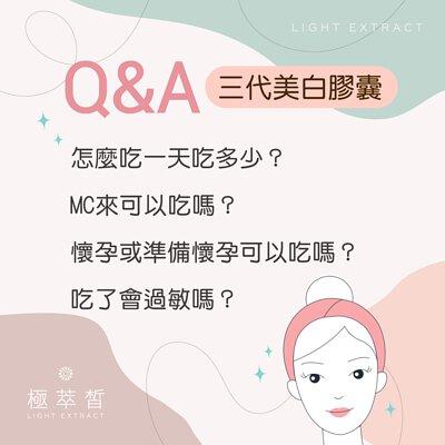 美白膠囊 常見問題Q&A問題,為什麼我吃了不會白?懷孕或準備懷孕 可以吃嗎?MC來可以吃嗎?