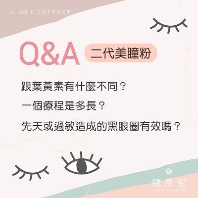 二代美瞳粉 常見問題Q&A,跟葉黃素有什麼不同?為什麼那麼貴?先天、過敏造成的黑眼圈有效嗎?